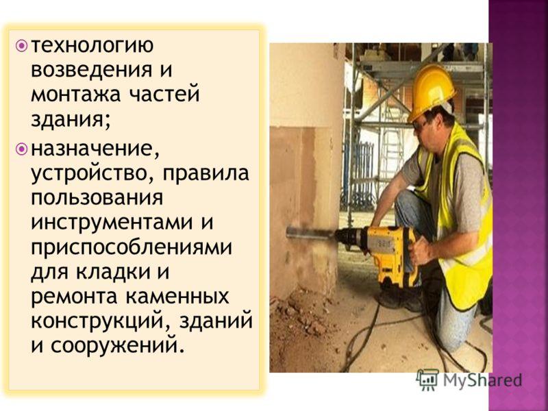 Необходимо знать: правила техники безопасности; приёмы передачи сигналов, команд крановщику грузоподъёмного крана на строительной площадке; основные виды и свойства природных и искусственных строительных материалов;