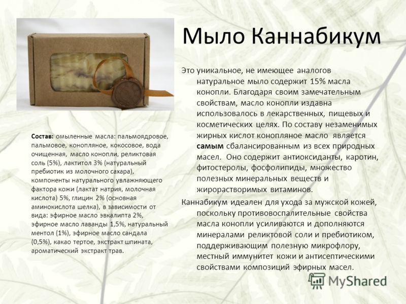 Мыло Каннабикум Это уникальное, не имеющее аналогов натуральное мыло содержит 15% масла конопли. Благодаря своим замечательным свойствам, масло конопли издавна использовалось в лекарственных, пищевых и косметических целях. По составу незаменимых жирн