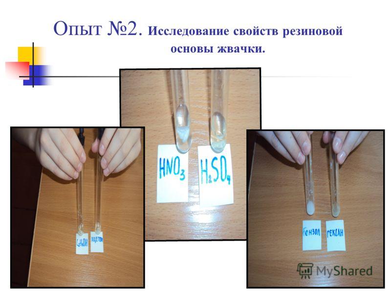 Опыт 2. Исследование свойств резиновой основы жвачки.
