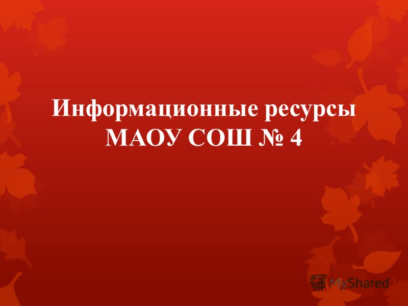 Информационные ресурсы МАОУ СОШ 4