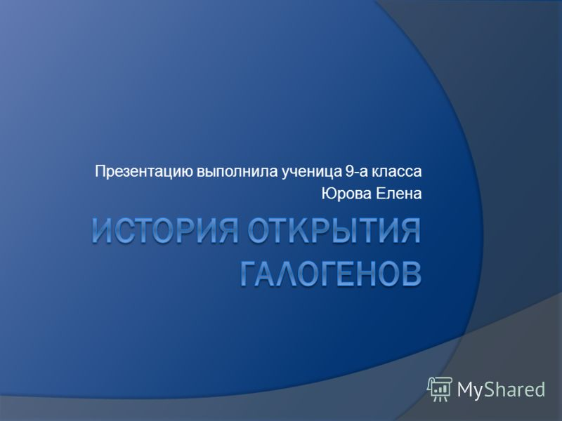 Презентацию выполнила ученица 9-а класса Юрова Елена