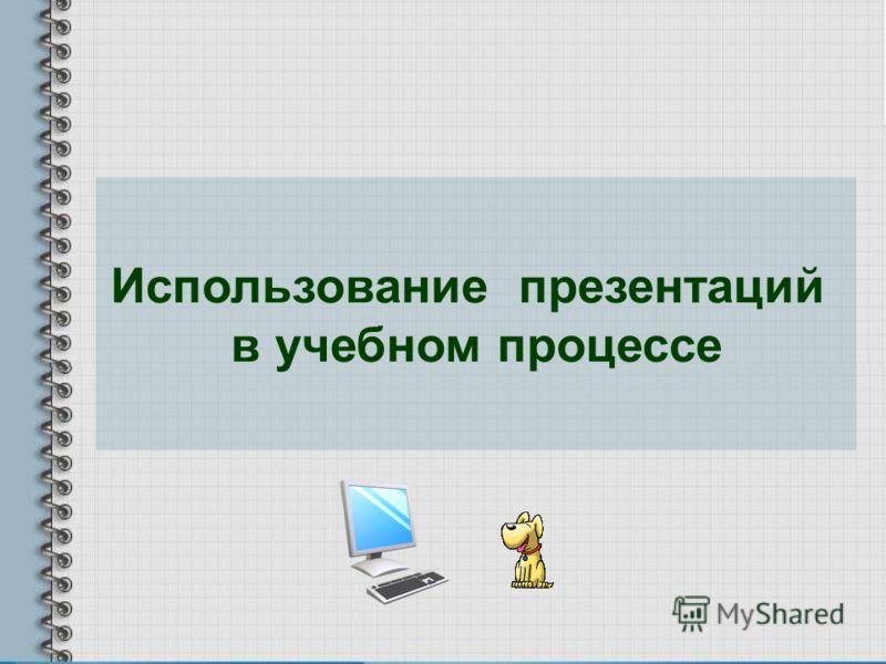 Использование презентаций в учебном процессе