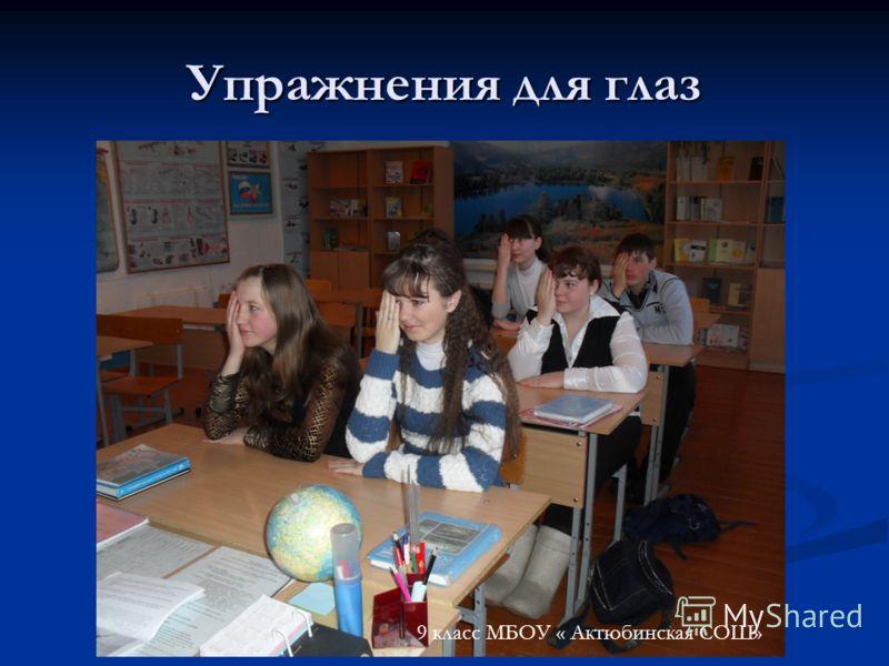 Упражнения для глаз 9 класс МБОУ « Актюбинская СОШ»