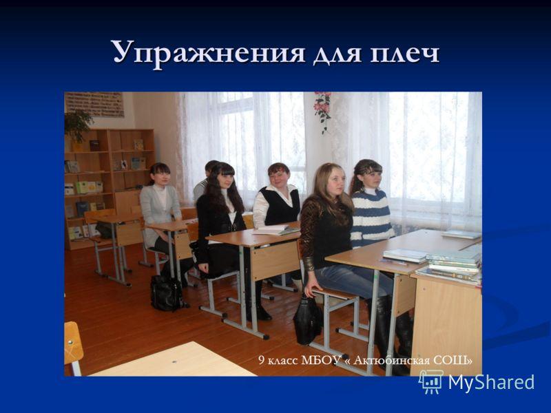 Упражнения для плеч 9 класс МБОУ « Актюбинская СОШ»