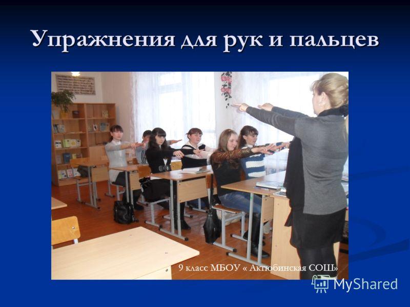 Упражнения для рук и пальцев 9 класс МБОУ « Актюбинская СОШ»