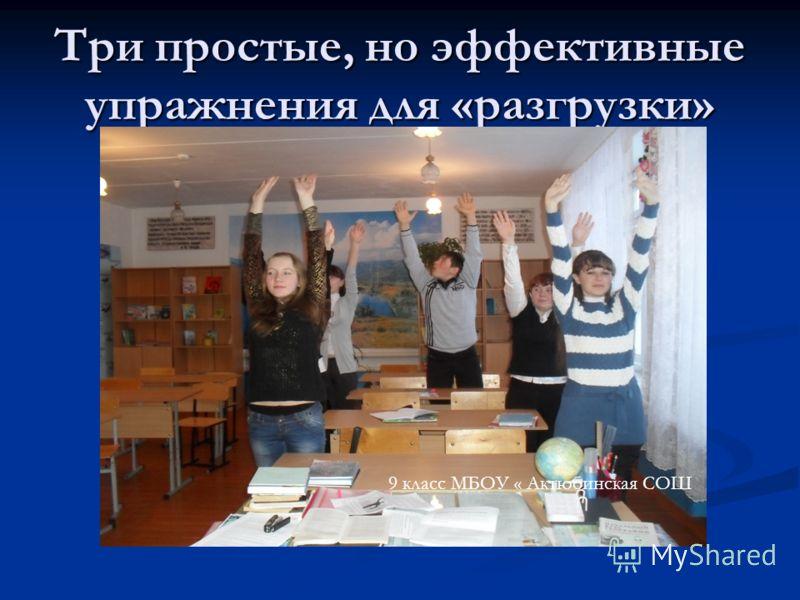 Три простые, но эффективные упражнения для «разгрузки» 9 класс МБОУ « Актюбинская СОШ