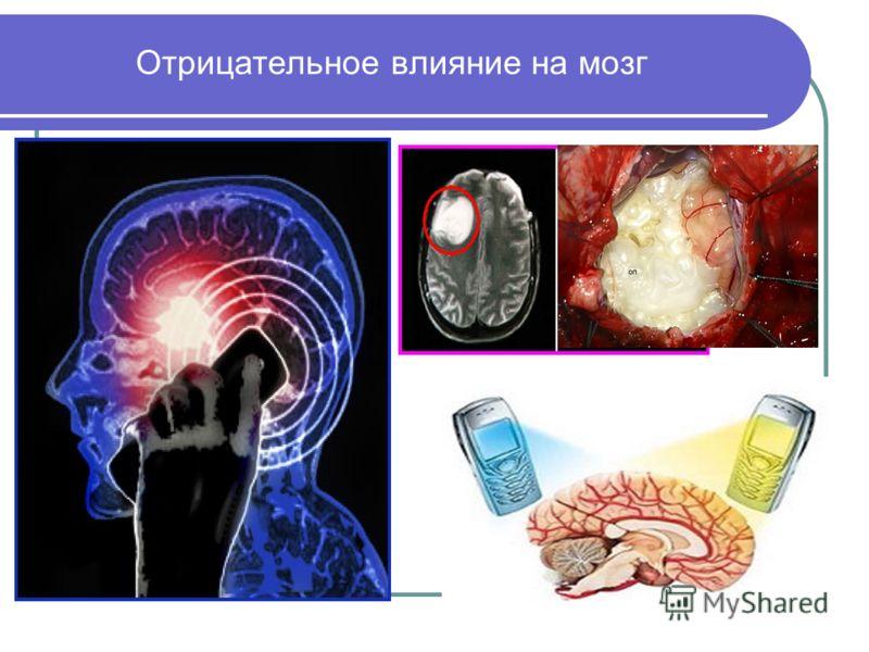 Отрицательное влияние на мозг