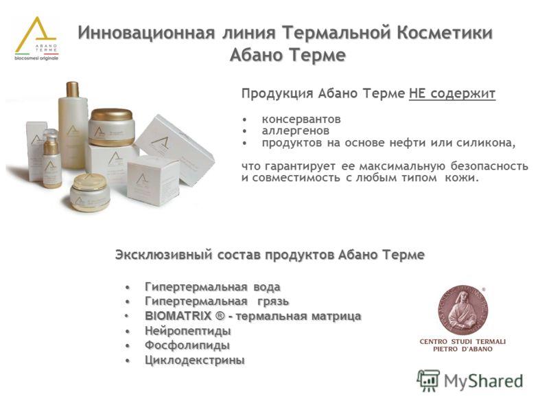 Продукция Абано Терме НЕ содержит консервантов аллергенов продуктов на основе нефти или силикона, что гарантирует ее максимальную безопасность и совместимость с любым типом кожи. Эксклюзивный состав продуктов Абано Терме Гипертермальная водаГипертерм