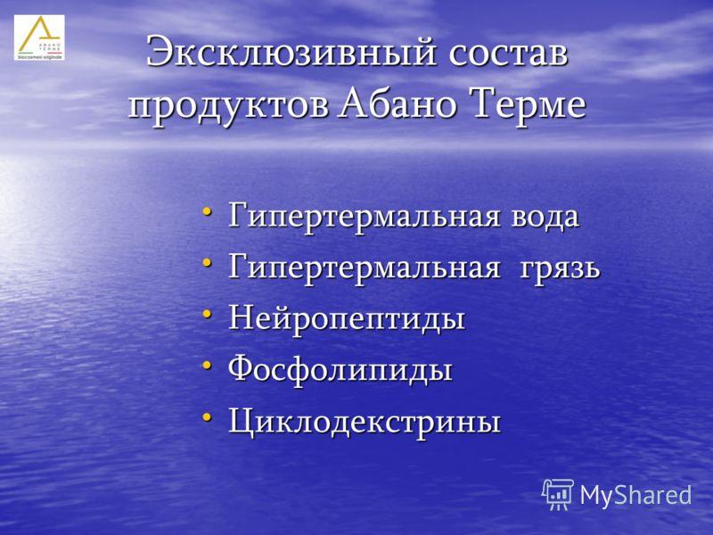Эксклюзивный состав продуктов Абано Терме Гипертермальная вода Гипертермальная вода Гипертермальная грязь Гипертермальная грязь Нейропептиды Нейропептиды Фосфолипиды Фосфолипиды Циклодекстрины Циклодекстрины