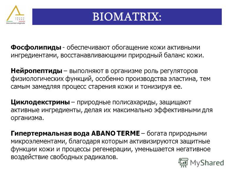 BIOMATRIX: Фосфолипиды - обеспечивают обогащение кожи активными ингредиентами, восстанавливающими природный баланс кожи. Нейропептиды – выполняют в организме роль регуляторов физиологических функций, особенно производства эластина, тем самым замедляя
