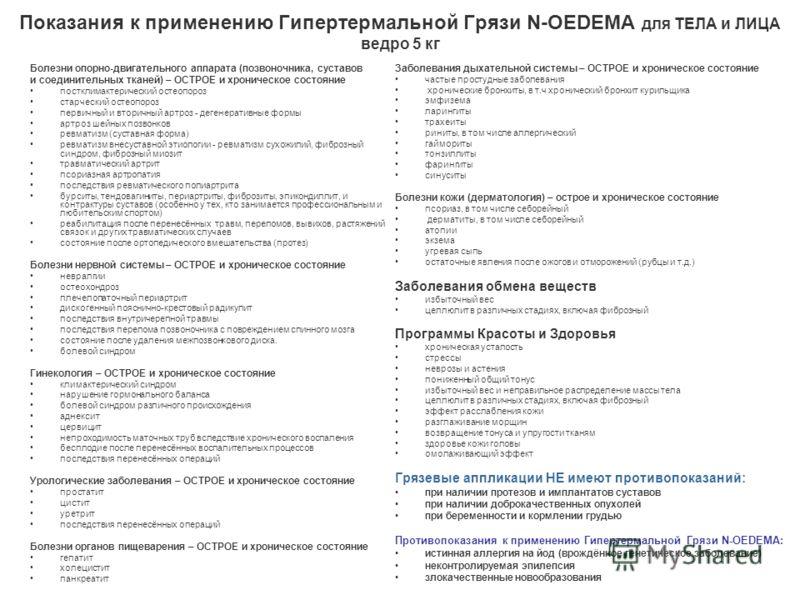Показания к применению Гипертермальной Грязи N-OEDEMA для ТЕЛА и ЛИЦА ведро 5 кг Болезни опорно-двигательного аппарата (позвоночника, суставов и соединительных тканей) – ОСТРОЕ и хроническое состояние постклимактерический остеопороз старческий остеоп