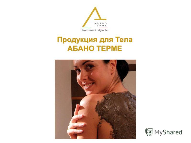 Продукция для Тела АБАНО ТЕРМЕ
