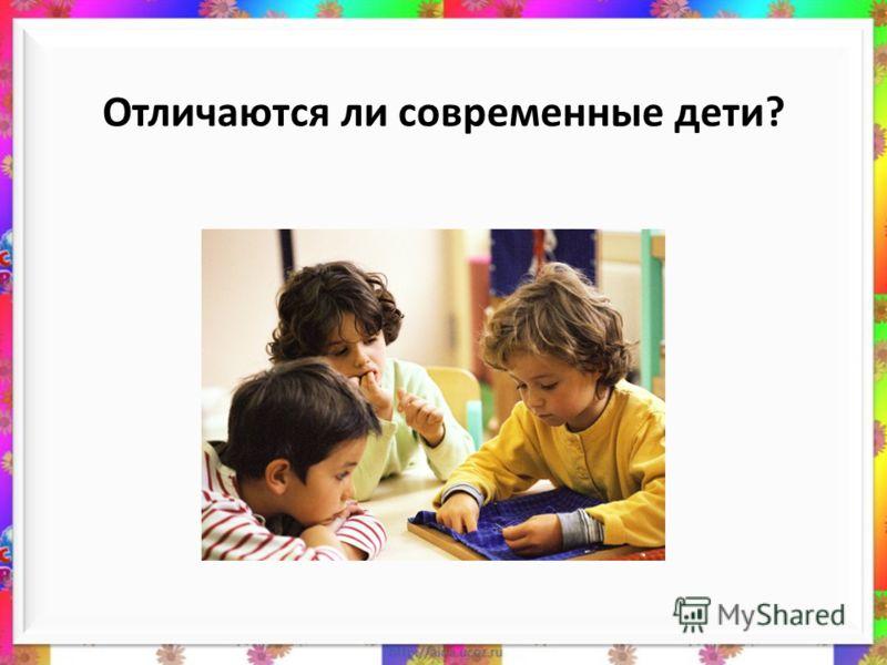 Отличаются ли современные дети?