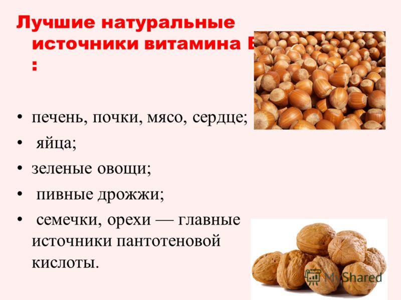 Лучшие натуральные источники витамина В 3 : печень, почки, мясо, сердце; яйца; зеленые овощи; пивные дрожжи; семечки, орехи главные источники пантотеновой кислоты. Суточная потребность человека 1,2 мг