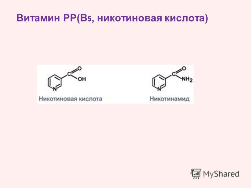 Витамин РР(В 5, никотиновая кислота)