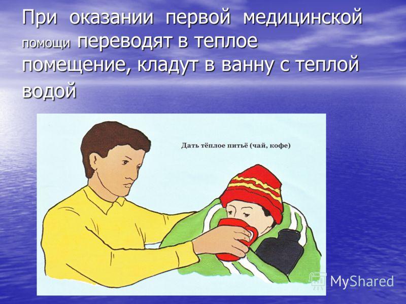 ПЕРВАЯ ПОМОЩЬ ПРИ ОТМОРОЖЕНИЯХ Отморожение – повреждение тканей в результате воздействия низкой температуры. Причины отморожения различны, и при соответствующих условиях (длительное воздействие холода, ветра, повышенная влажность, тесная или мокрая о