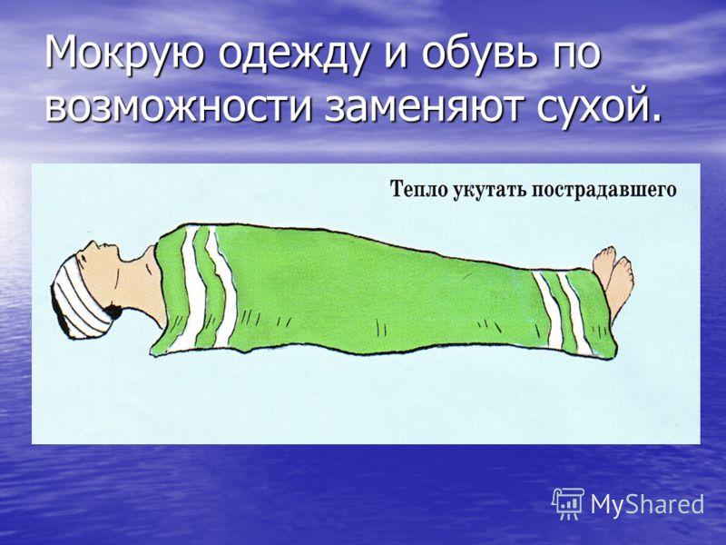 При оказании первой медицинской помощи переводят в теплое помещение, кладут в ванну с теплой водой