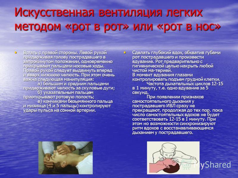 Вначале делают 4 вдоха, затем если оживляет ОДИН, то на каждые 15 надавливаний на грудину нужно делать 2 нагнетания воздуха в легкие; если оживляют ДВОЕ, то один делает массаж сердца, а другой – искусственное дыхание: чередуют 5 надавливаний на груди