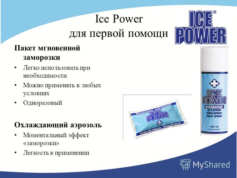 Ice Power для первой помощи Пакет мгновенной заморозки Легко использовать при необходимости Можно применять в любых условиях Одноразовый Охлаждающий аэрозоль Моментальный эффект «заморозки» Легкость в применении