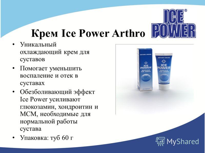 Крем Ice Power Arthro Уникальный охлаждающий крем для суставов Помогает уменьшить воспаление и отек в суставах Обезболивающий эффект Ice Power усиливают глюкозамин, хондроитин и МСМ, необходимые для нормальной работы сустава Упаковка: туб 60 г
