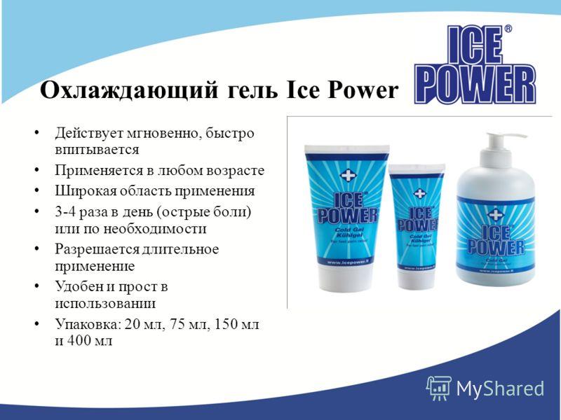 Охлаждающий гель Ice Power Действует мгновенно, быстро впитывается Применяется в любом возрасте Широкая область применения 3-4 раза в день (острые боли) или по необходимости Разрешается длительное применение Удобен и прост в использовании Упаковка: 2
