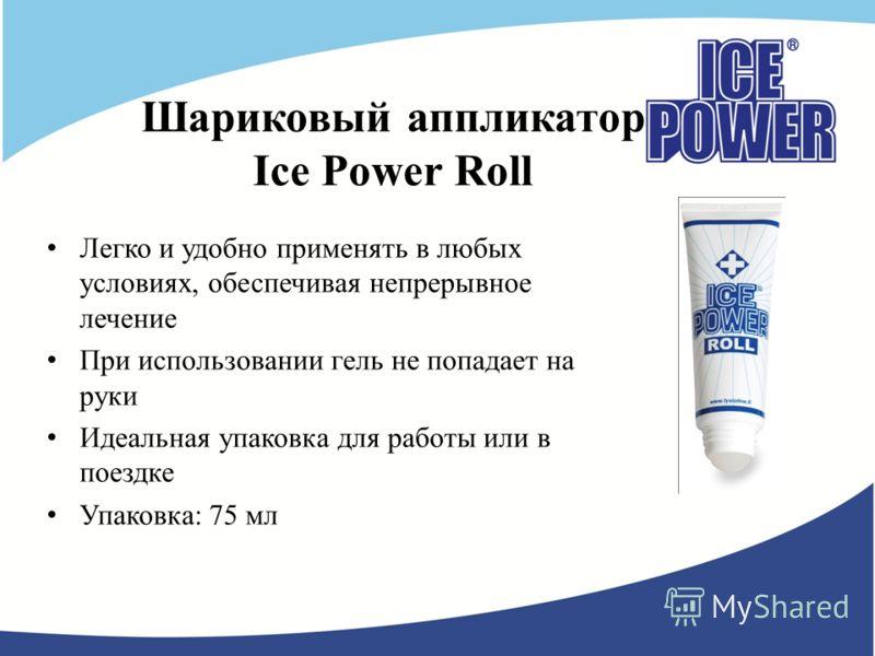 Шариковый аппликатор Ice Power Roll Легко и удобно применять в любых условиях, обеспечивая непрерывное лечение При использовании гель не попадает на руки Идеальная упаковка для работы или в поездке Упаковка: 75 мл
