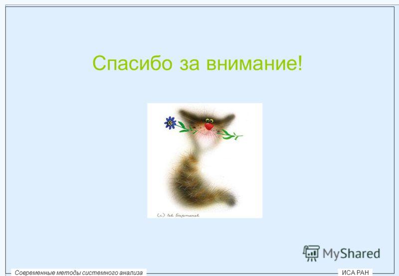 36 Спасибо за внимание! Современные методы системного анализаИСА РАН