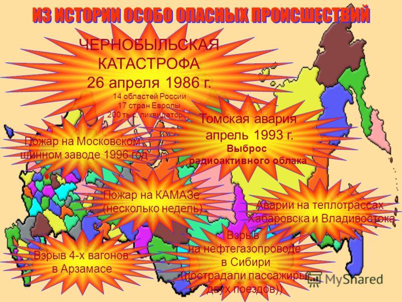 ИЗ ИСТОРИИ ОСОБО ОПАСНЫХ ПРОИСШЕСТВИЙ ИЗ ИСТОРИИ ОСОБО ОПАСНЫХ ПРОИСШЕСТВИЙ ЧЕРНОБЫЛЬСКАЯ КАТАСТРОФА 26 апреля 1986 г. 14 областей России 17 стран Европы 200 тыс. ликвидаторов Томская авария апрель 1993 г. Выброс радиоактивного облака Пожар на КАМАЗе