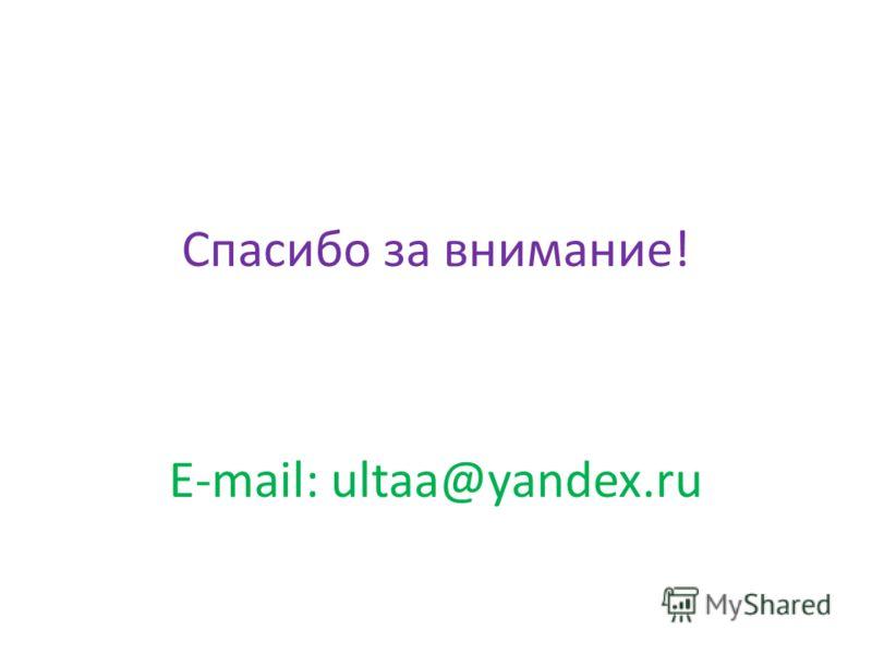 Спасибо за внимание! E-mail: ultaa@yandex.ru