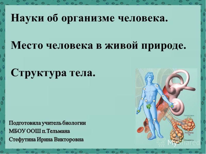 Науки об организме человека. Место человека в живой природе. Структура тела.