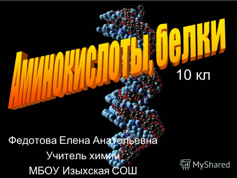 10 кл Федотова Елена Анатольевна Учитель химии МБОУ Изыхская СОШ