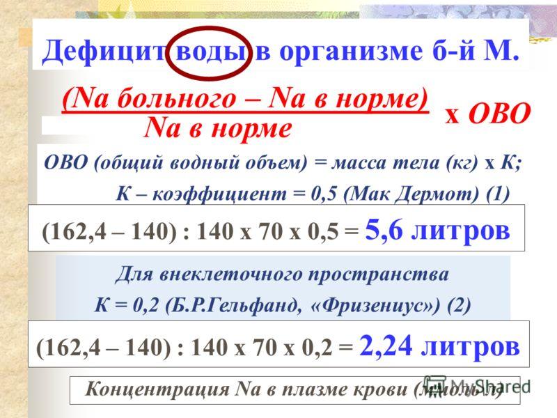 Расчет осмолярности. Осмолярность внеклеточной жидкости = 2 х Na (ммоль\л) + глюкоза (ммоль\л) + мочевина (ммоль\л) 2 х 140 + 5 + 5 = 290 мосмоль\кг Фактическая осмолярность плазмы в норме колеблется в пределах 280 – 295 мосмоль\кг 2 х 162,4 + 7 + 38