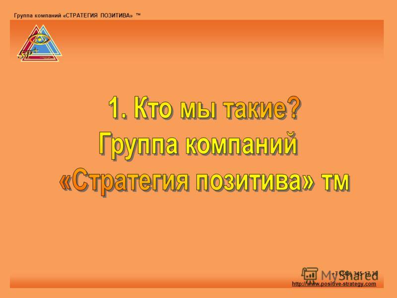 Группа компаний «СТРАТЕГИЯ ПОЗИТИВА» тм http://www.positive-strategy.com +7 (343) 345 17 30