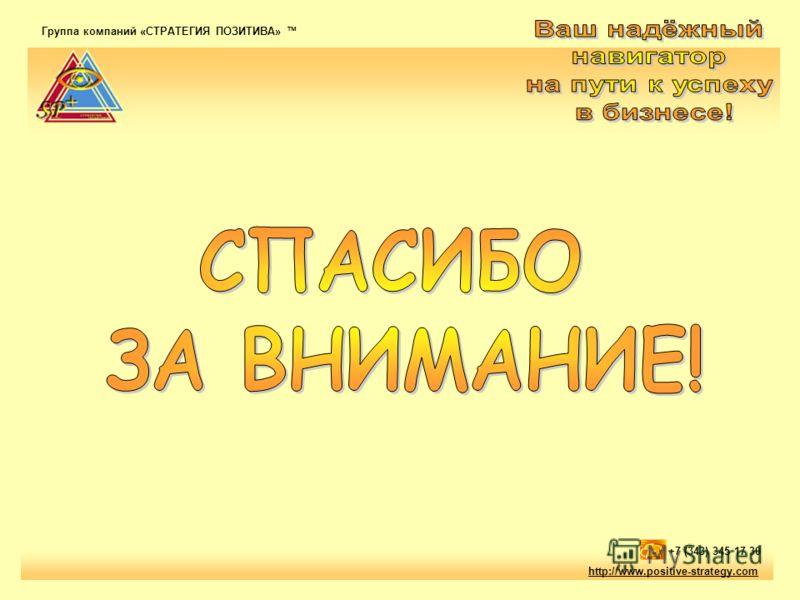 http://www.positive-strategy.com +7 (343) 345 17 30 Группа компаний «СТРАТЕГИЯ ПОЗИТИВА» тм