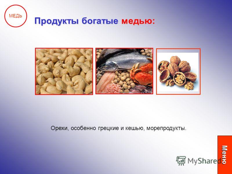 Орехи, особенно грецкие и кешью, морепродукты. МЕДЬ Продукты богатые медью: Меню