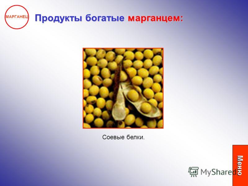 МАРГАНЕЦ Продукты богатые марганцем: Соевые белки. Меню