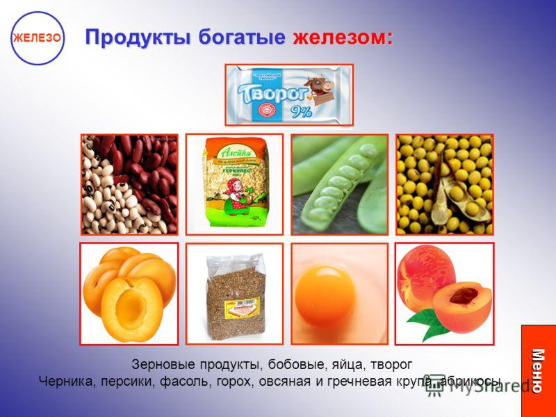Продукты богатые железом: ЖЕЛЕЗО Зерновые продукты, бобовые, яйца, творог Черника, персики, фасоль, горох, овсяная и гречневая крупа, абрикосы Меню