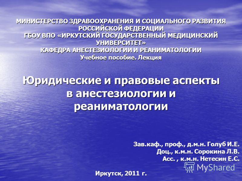 МИНИСТЕРСТВО ЗДРАВООХРАНЕНИЯ И СОЦИАЛЬНОГО РАЗВИТИЯ РОССИЙСКОЙ ФЕДЕРАЦИИ ГБОУ ВПО «ИРКУТСКИЙ ГОСУДАРСТВЕННЫЙ МЕДИЦИНСКИЙ УНИВЕРСИТЕТ» КАФЕДРА АНЕСТЕЗИОЛОГИИ И РЕАНИМАТОЛОГИИ Учебное пособие. Лекция Зав.каф., проф., д.м.н. Голуб И.Е. Доц., к.м.н. Соро