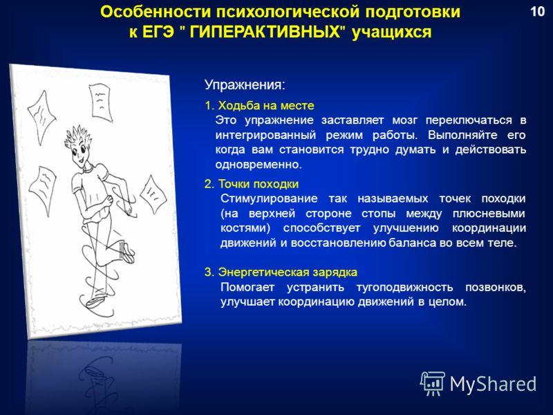 Особенности психологической подготовки к ЕГЭ