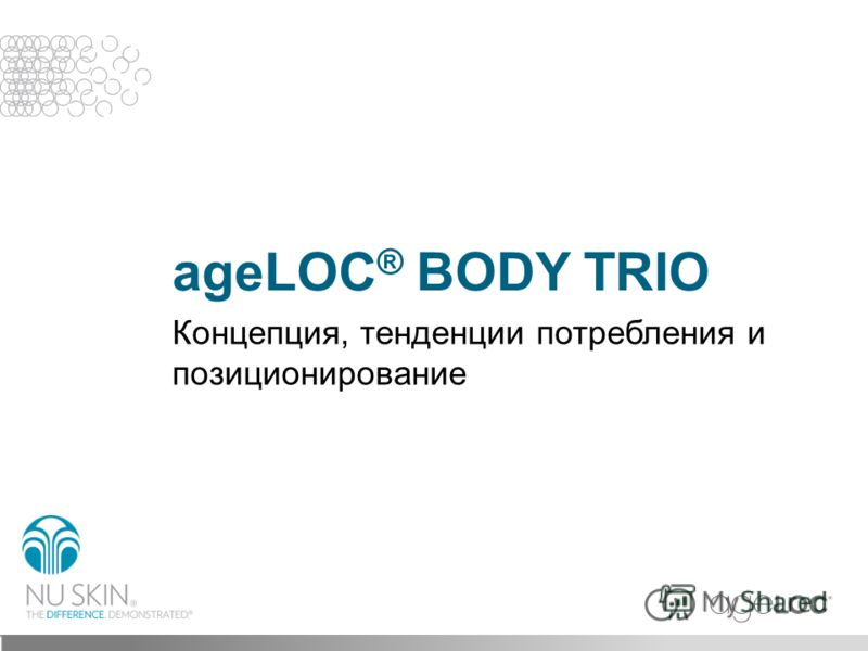 ageLOC ® BODY TRIO Концепция, тенденции потребления и позиционирование