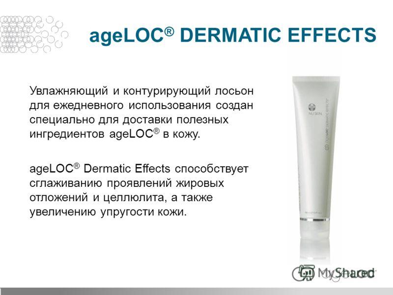 Увлажняющий и контурирующий лосьон для ежедневного использования создан специально для доставки полезных ингредиентов ageLOC ® в кожу. ageLOC ® Dermatic Effects способствует сглаживанию проявлений жировых отложений и целлюлита, а также увеличению упр