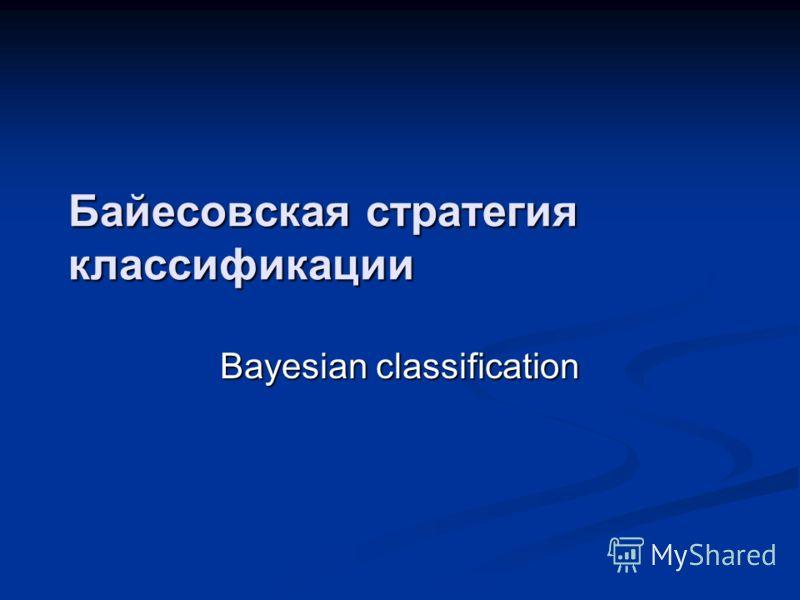 Байесовская стратегия классификации Bayesian classification