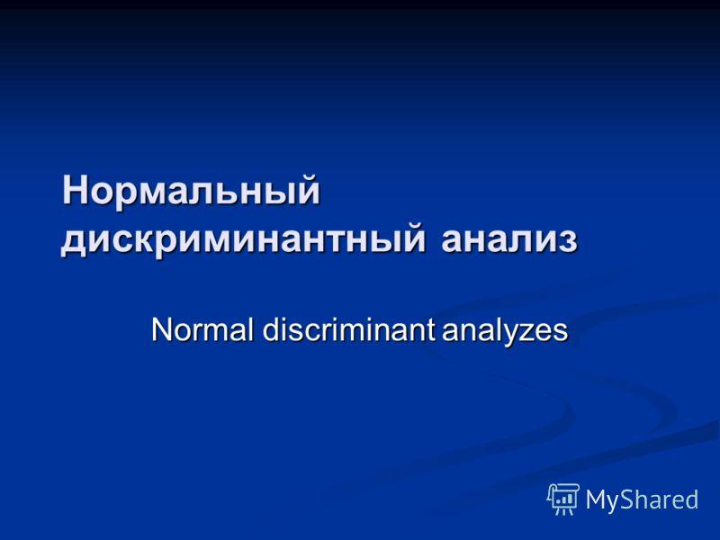 Нормальный дискриминантный анализ Normal discriminant analyzes