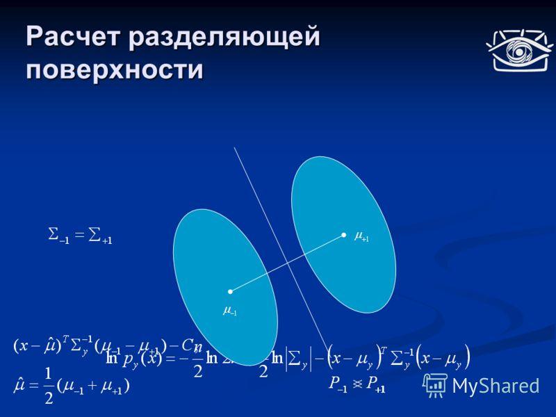 Расчет разделяющей поверхности