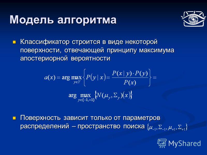 Модель алгоритма Классификатор строится в виде некоторой поверхности, отвечающей принципу максимума апостериорной вероятности Классификатор строится в виде некоторой поверхности, отвечающей принципу максимума апостериорной вероятности Поверхность зав