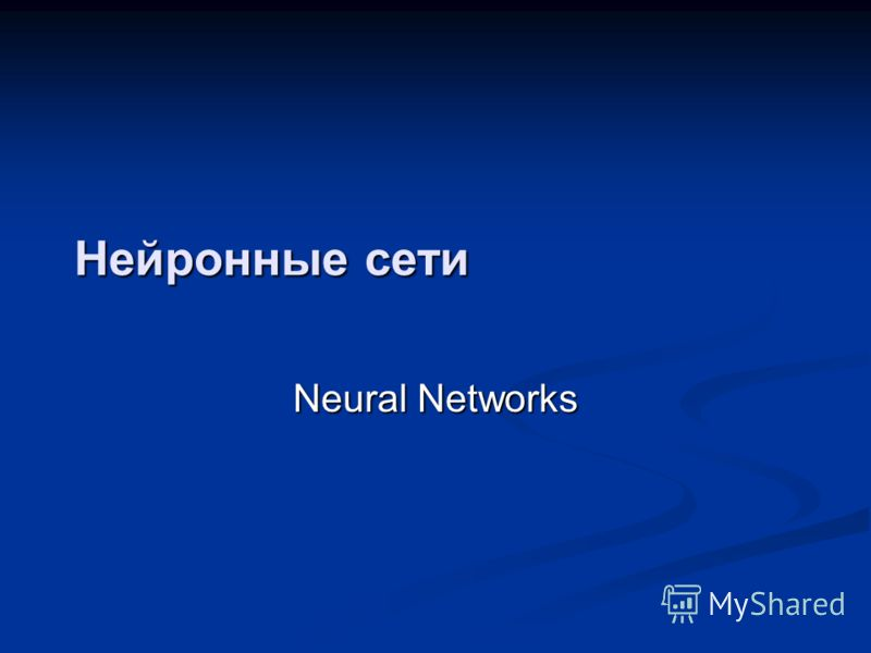 Нейронные сети Neural Networks