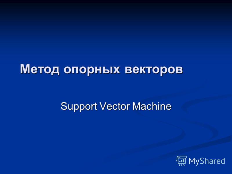 Метод опорных векторов Support Vector Machine