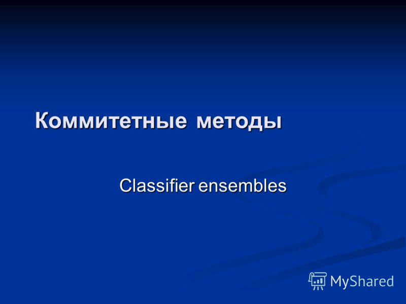 Коммитетные методы Classifier ensembles