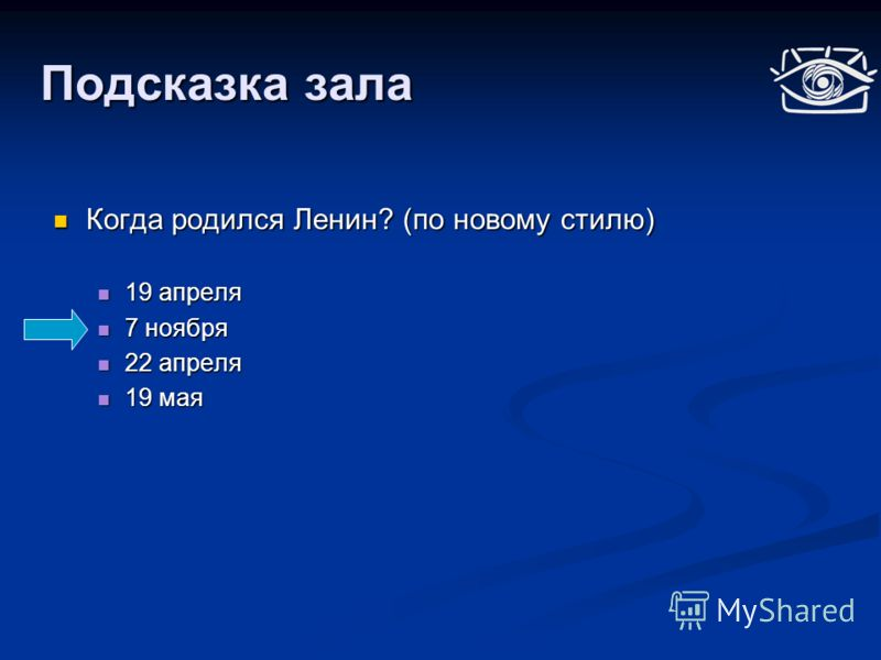 Подсказка зала Когда родился Ленин? (по новому стилю) Когда родился Ленин? (по новому стилю) 19 апреля 19 апреля 7 ноября 7 ноября 22 апреля 22 апреля 19 мая 19 мая