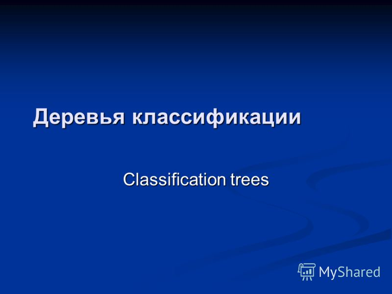 Деревья классификации Classification trees